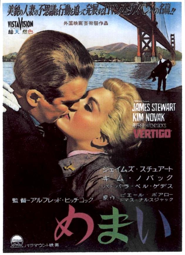 global movie posters for hitchcock�s �vertigo� japan