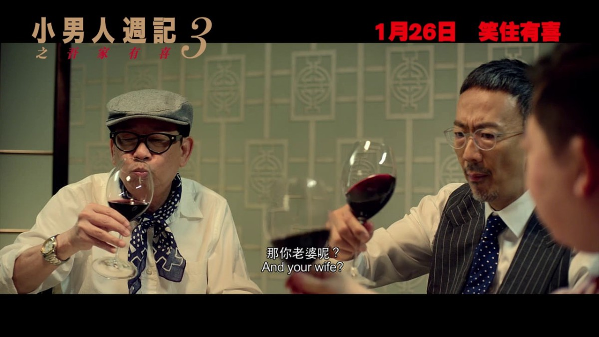 [VIDEO] Yuppie Fantasia 3/小男人週記3之吾家有喜 Movie Review