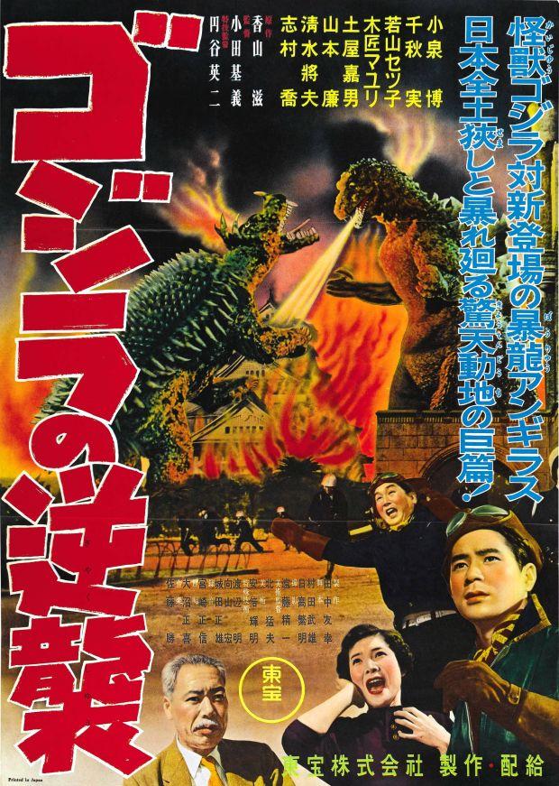 Godzilla-Raids-Again-1955.jpg