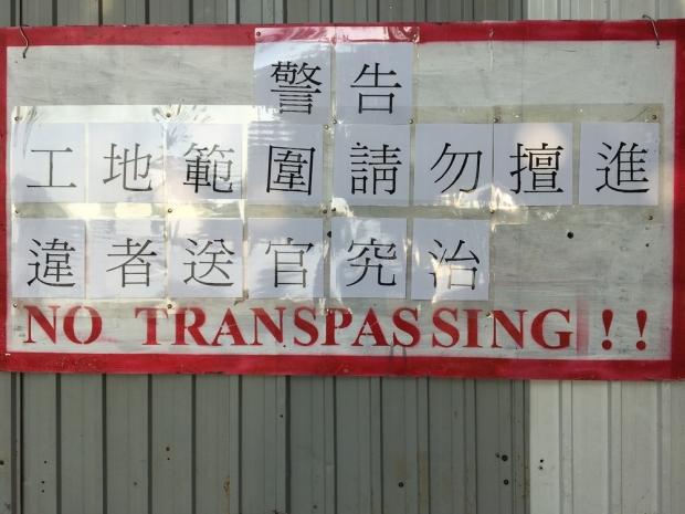 HK No Transpassing