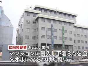 Officers from the Komatsugawa Police Station have arrested a man for allegedly stealing a woman's underwear hanging out to dry and setting other laundry on fire (Nippon News Network)