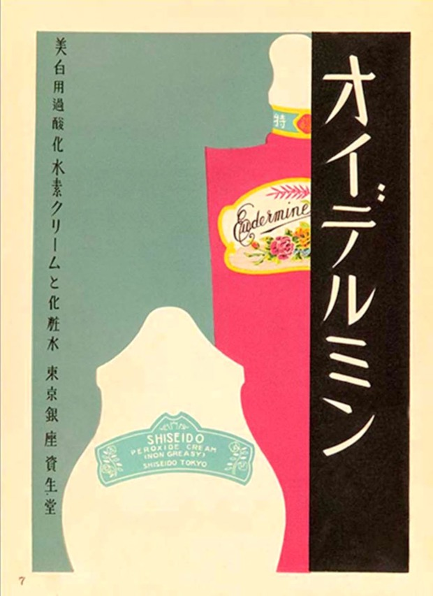 shi-cosmetics-poster.jpg
