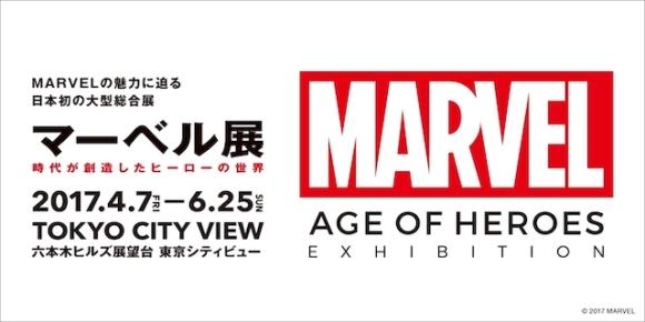age-heroes-japan.jpg