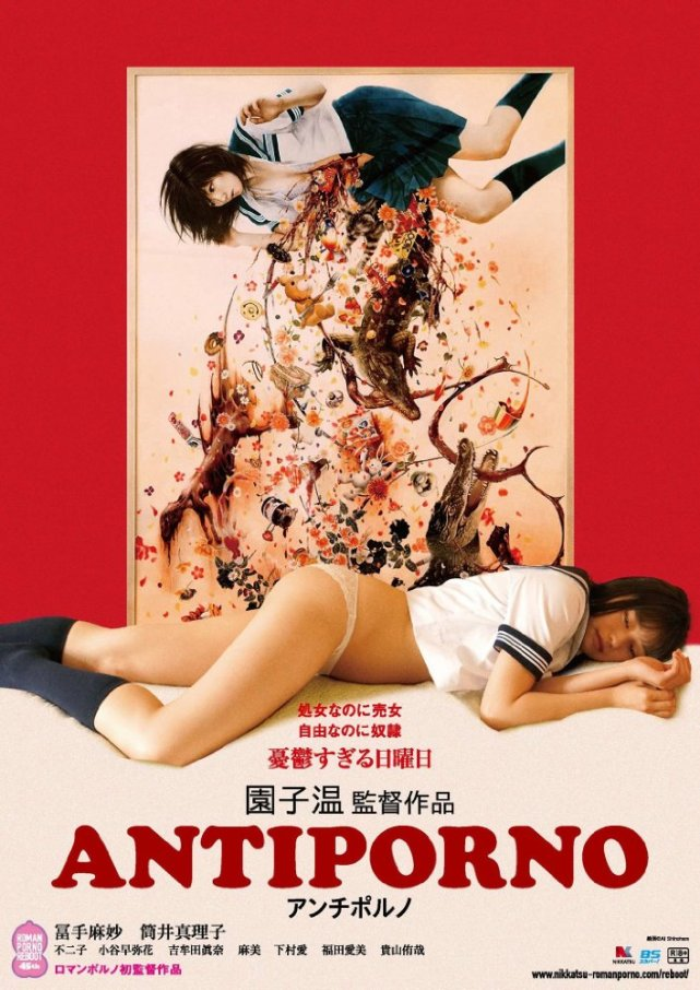 antiporno-poster
